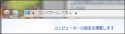 Windows7コンパネ1.PNG