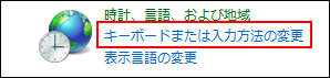 Windows7コンパネ2.png